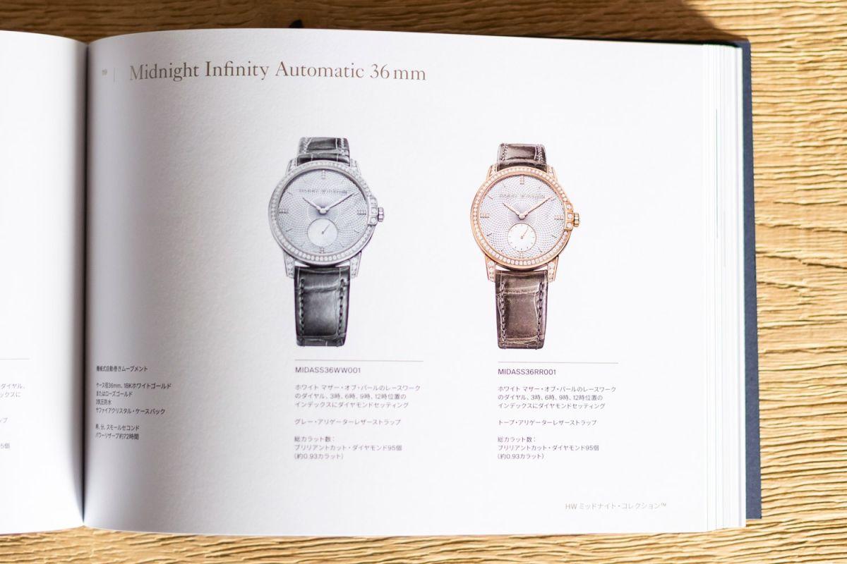 Harry Winston - Timepieces
